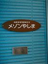 yashima10
