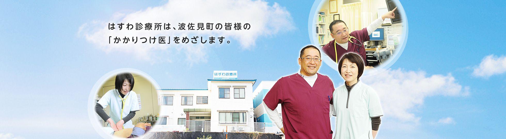 はすわ診療所は、波佐見町の皆様の「かかりつけ医」をめざします。
