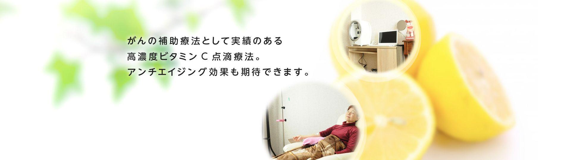 がんの補助療法として実績のある高濃度ビタミンC点滴療法。アンチエイジング効果も期待できます。